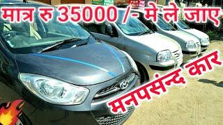 मनपसंन्द कार ख़रीदे मात्र रु 35000 मे    Second hand car market in delhi   car market in delhi   
