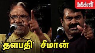 களத்தில் சரியான நேரத்தில் இருக்கிறான் சீமான் | Bharathiraja praises Seeman at Kadavul 2 press meet