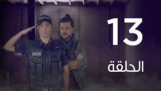 مسلسل 7 ارواح   الحلقة الثالثة عشر - Saba3 Arwa7 Episode 13