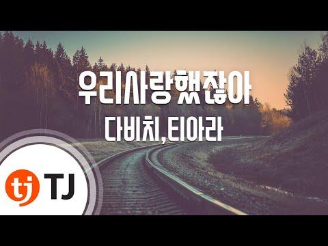 Were love ft download in free t-ara davichi we