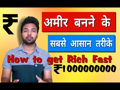 How to get Rich?| How to save money in India | Ways to get rich quick |Hindi