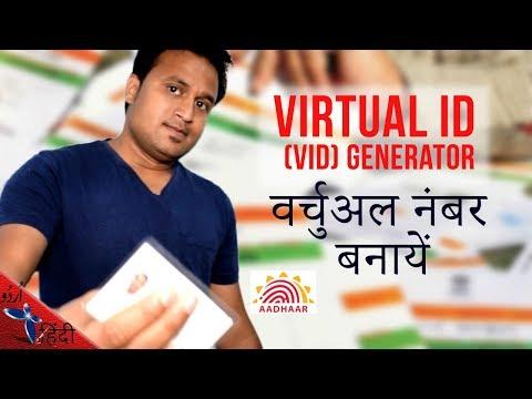 What is Aadhaar Virtual ID and how you can generate one in Hindi/urdu