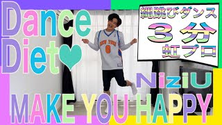 【NiziU(虹プロ)JYP/Make you happy】縄跳びダンスダイエット踊ってみた♪(振り付け簡単初心者向け)~KPOP Dance Diet Workout~