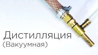 Вакуумная дистилляция (попытка)