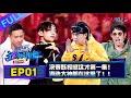 """【这就是街舞S2】EP01 Street Dance Of China S2 190518 四大队长""""合体""""齐舞炸了 决赛既视感! 1080P完整版"""