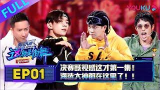 【这就是街舞S2】EP01 Street Dance Of China S2 190518 四大队长