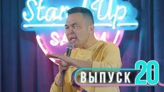 Download Salem Stand Up - Выпуск#20 (2019) Video