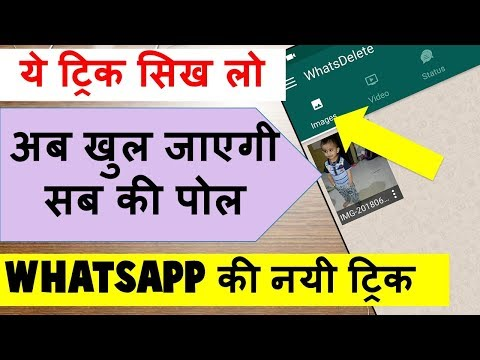 How to See Deleted Chats, Photos and Videos in WhatsApp