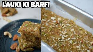 5 मिनट में जाने लौकी की बर्फी बनाने का सही तरीका   Lauki ki Barfi   Barfi Recipe