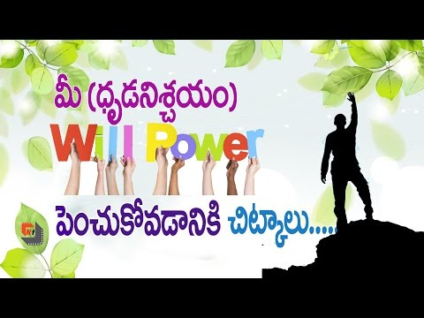 Tips on How to Build your WILLPOWER   Strengthen Your WillPower   విల్ పవర్ ని పెంచుకోవడం ఎలా ?