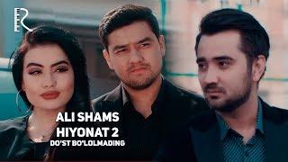 Ali Shams - Hiyonat 2 (Do'st bo'lolmading) | Али Шамс - Хиёнат 2 (Дуст булолмадинг)