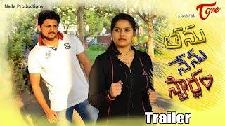 Thanu Nenu Swardham    Telugu Short Film Trailer    By Pradeep Sura