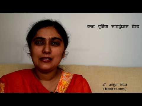 Understanding BUN Test - Procedure, Normal Range and Result Interpretation (in Hindi)