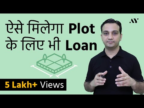 Plot Loan for Land Purchase - Eligibility, Interest Rates & EMI in 2018 [Hindi]