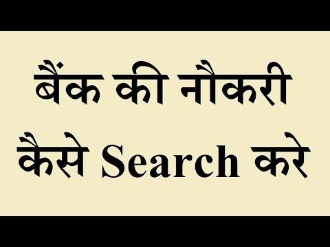 Bank Job कैसे  Search करे जानिये सबसे आसान तरीका