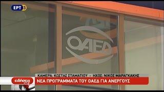 Νέα προγράμματα του ΟΑΕΔ για ανέργους