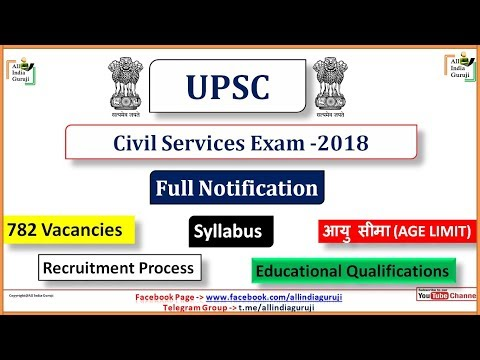 UPSC 2018 Notification   Civil services Preliminary exam IAS IPS IFS complete information