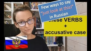Download ACCUSATIVE case and phrase ″look at this″ in Russian Video