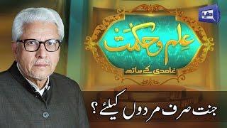 JANNAT SIRF MARDON KI? Ilm O Hikmat with Javed Ghamdi - 23 April 2017 | Dunya News