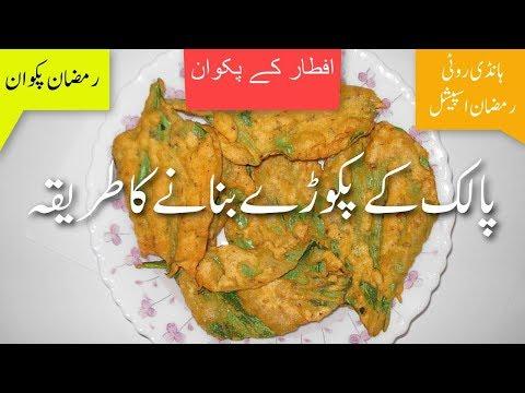 Palak Pakora Recipe in Urdu پالک کے پکوڑے Spinach Pakora Cooking Recipe | Ramzan Special 2018