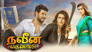 Varalaxmi Sarathkumar Latest Superhit Tamil Movie   Naveena Thenali   Hansika   Sundeep Kishan