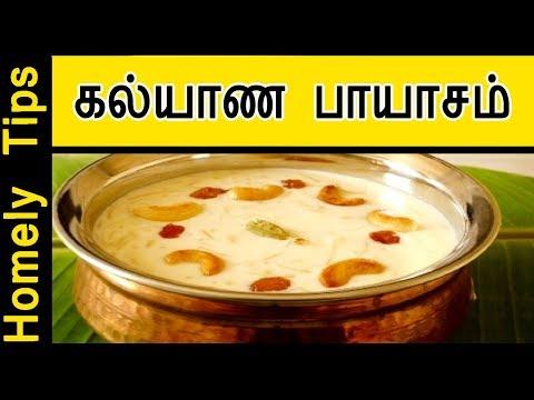 கல்யாண பாயாசம் Kalyana Keerani Payasam recipe in tamil | Semiya payasam in tamil kheerani in tamil
