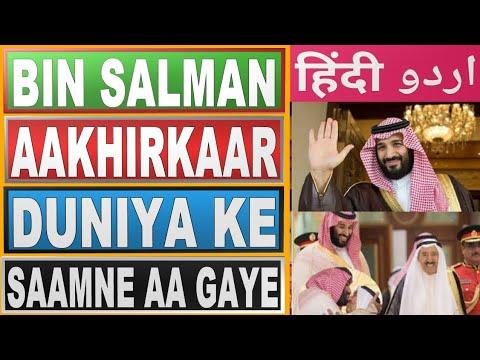 Saudi Crown Prince Mohammed Bin Salman Zinda Aur Bilkul Safe Hai
