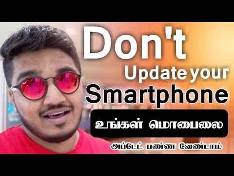 உங்கள் மொபைலை அப்டேட் பண்ண வேண்டாம் Don't Update your Smartphone in Tamil - Wisdom Technical
