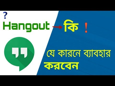 how to use google hangouts || share image video documents and full hd video call | bangla tutorial