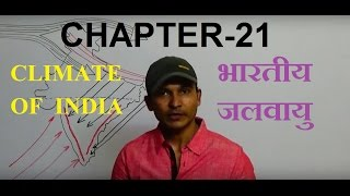 INDIAN GEOGRAPHY : Indian Climate   Part -1  भारतीय जलवायु