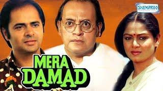 Mera Damad - Farooque Sheikh - Zarina Wahab - Hindi Full Movie