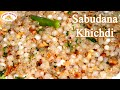 Sabudana Khichdi Recipe | Specially for fasting | Gapar Chapar