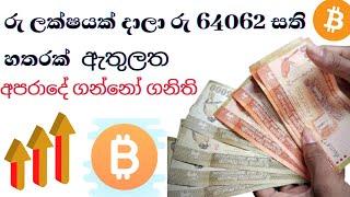 රු ලක්ෂයක් දාලා 64062 සති හතරක් ඇතුලත - Bitcoin rally again sinhala version