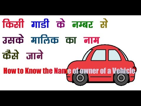 How to Know the owner of a Vehicle by using vehicle number