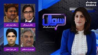 Imran khan Apni Party se Maiyoos | Sawal with Amber Shamsi | Samaa TV | Mar 14, 2019