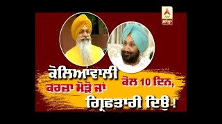 Dyal singh kolianwali have just 10 days to pay loan waiver