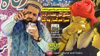 Sune Kon Qissa e Dard e Dil || Qari Shahid Mehmood ||