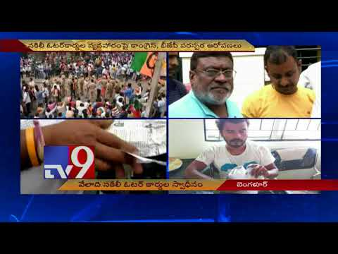 Shocking discovery of fake Voter ID Cards in Bangalore -  Karnataka Elections 2018 - TV9