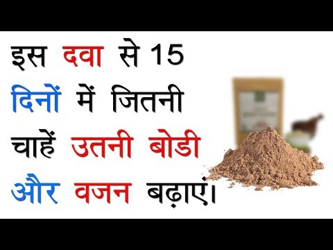 Build Body & Gain Weight within 15 Days with this Medicine/vazan kese bdhay/Weight Gain kese kre