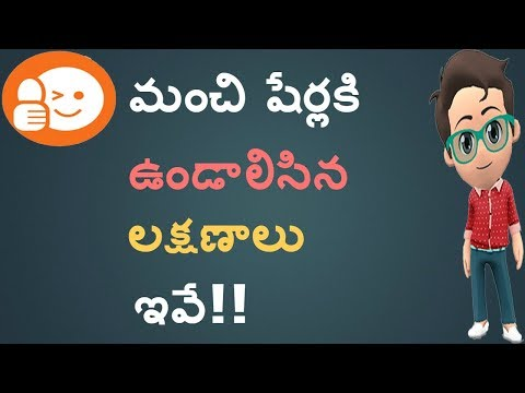 How To Select Good Quality Stocks For Long Term Investment | How To Choose Best Stocks | in telugu
