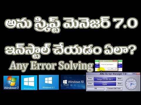 How to Install Anu Script Manager 7.0