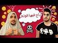 شوفو شو ساويت فيه أمو !! صفقة الأولة   Omar Hamo