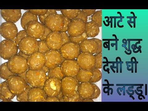 आटे केे लड्डू शुद्ध देसी घी में बने   | Aate ke laddu made with pure desi ghee & mawa.