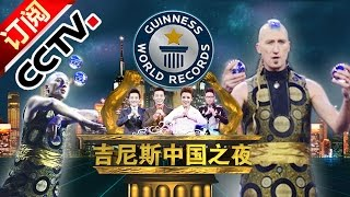 【官方整片超清版】《吉尼斯中国之夜》20160212 Guinness China Night - 《2016吉尼斯中国之夜》 20160212 | CCTV