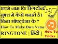 How To Make Ringtone With Your Name Online For Free Musicnam