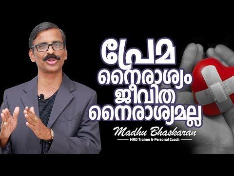 How to face love failures? Madhu Bhaskaran- Malayalam motivation video