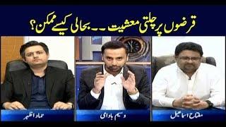 11th Hour | Waseem Badami | ARYNews | 3 April 2019