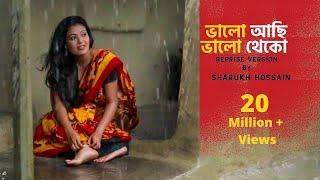 Valo Achi Valo Theko Reprise Version | Sharukh Hossain | Sabbir Arnob | Mahmudul Hasan Romance
