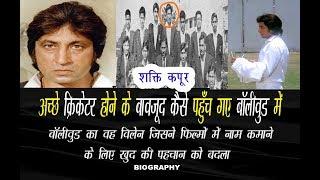 शक्ति कपूर अच्छे क्रिकेटर होने के बावजूद कैसे पहुँच गए बॉलीवुड में