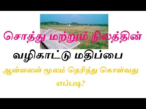 How to Check Property & Land Guideline Value through Online in Tamil (தமிழ்)